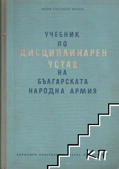 Учебник по дисциплинарен устав на българската народна армия