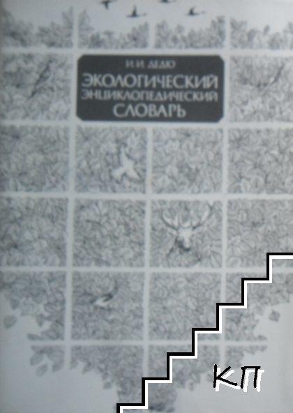 Экологический энциклопедический словарь