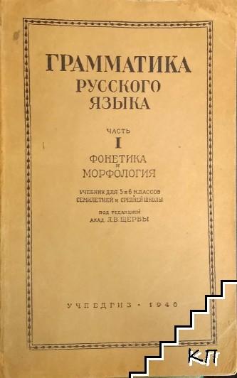 Грамматика русского языка для 5-6 классов. Част 1: Фонетика и морфология