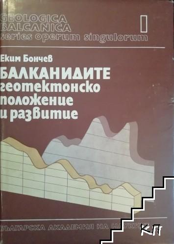 Балканидите - геотектонско положение и развитие