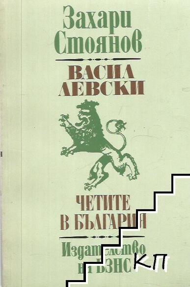 Васил Левски; Четите в България