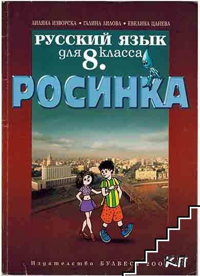 Росинка. Русский язык для 8. класса