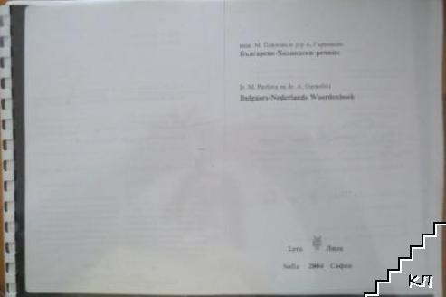 Българо-холандски речник