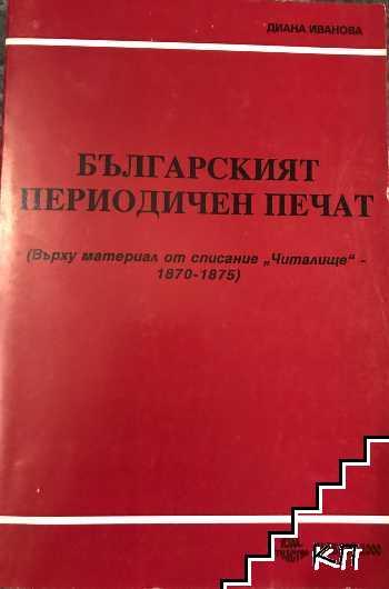 Българският периодичен печат и градивните книжовноезикови процеси през Възраждането