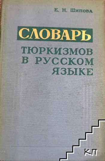 Словарь тюркизмов в русском языке