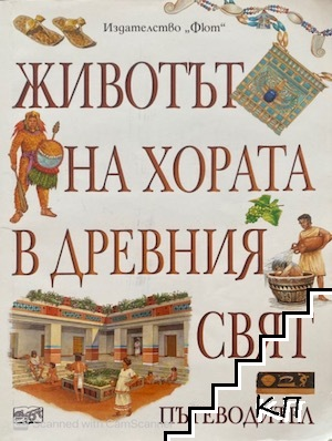 Животът на хората в древния свят