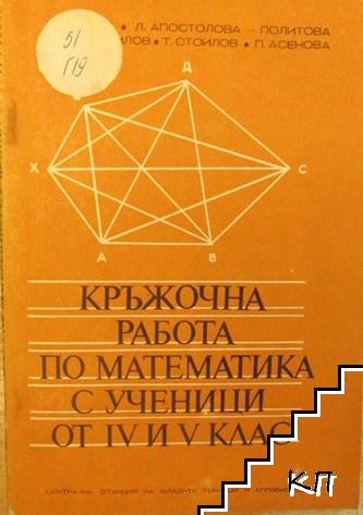 Кръжочната работа по математика за 4.-5. клас на ЕСПУ