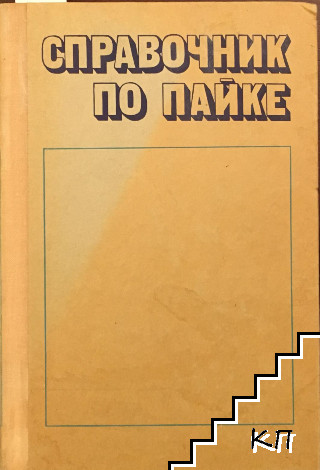 Справочник по пайке