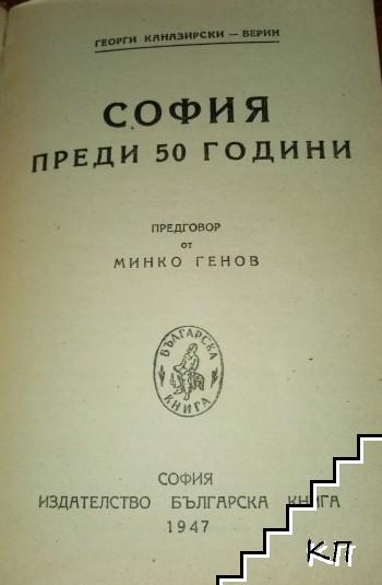 София преди 50 години