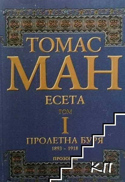 Есета. Том 1: Пролетна буря 1893-1918