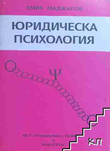 Юридическа психология