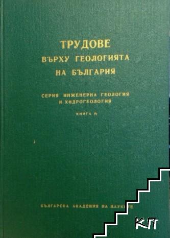 Трудове върху геологията на България. Книга 4