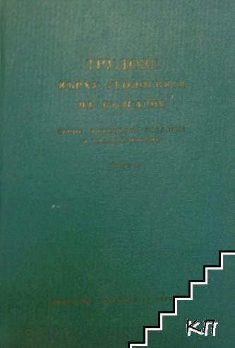 Трудове върху геологията на България. Книга 3