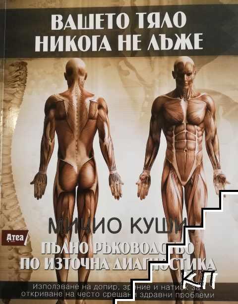 Вашето тяло никога не лъже