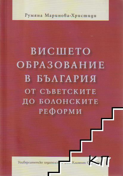 Висшето образование в България от съветските до болонските реформи