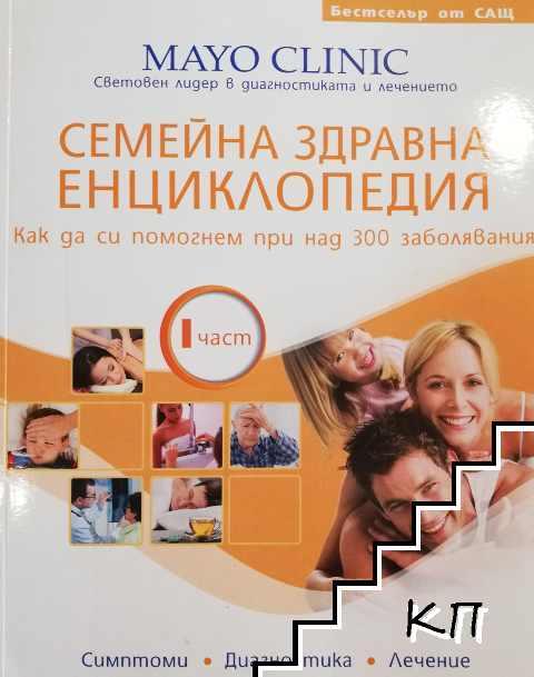 Семейна здравна енциклопедия. Част 1