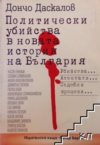 Политически убийства в новата история на България