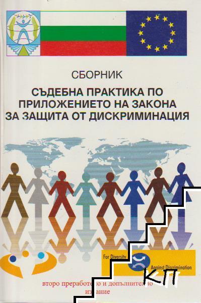 Съдебна практика по приложението на закона за защита от дискриминация