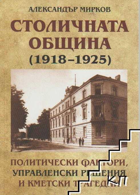 Столичната община (1918-1925)