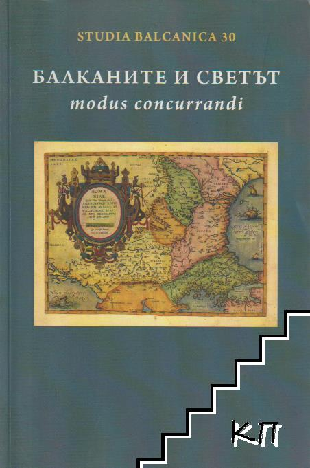 Studia Balkanica. Том 30: Балканите и светът - Modus Concurrandi