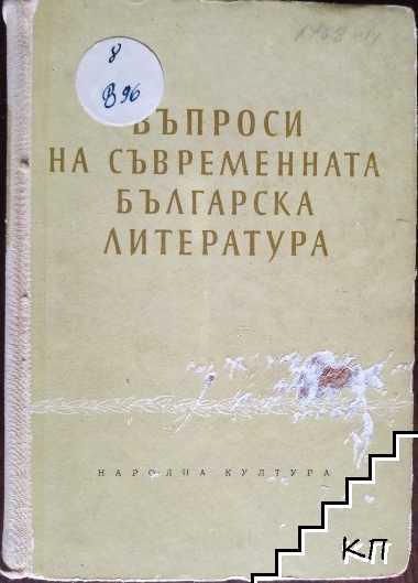 Въпроси на съвременната българска литература