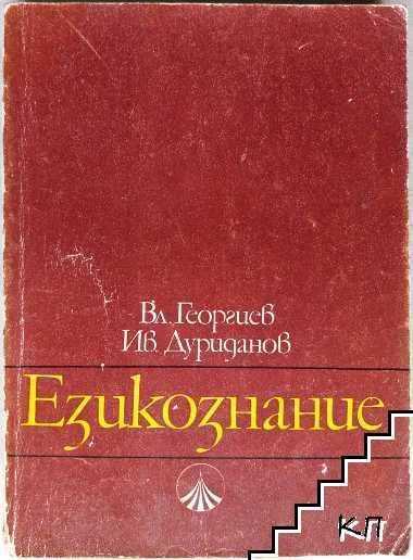 Езикознание
