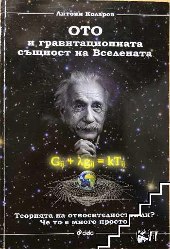 Ото и гравитационната същност на Вселената