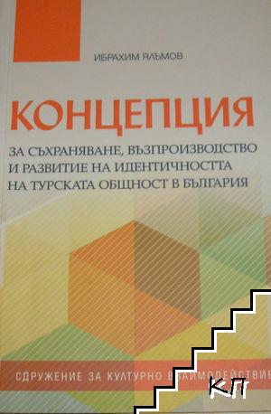 Концепция за съхраняване, възпроизводство и развитие на идентичността на турската общност в България