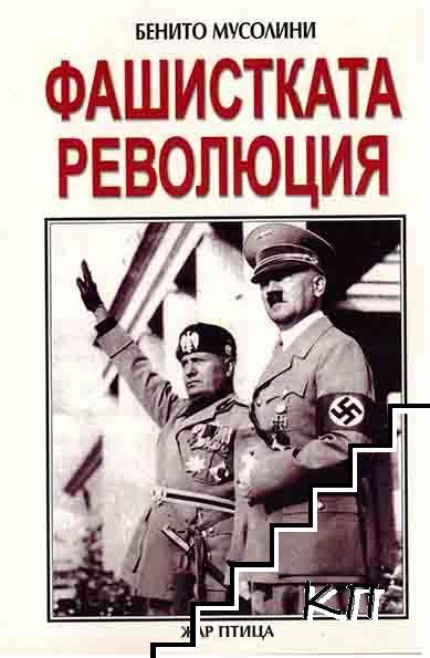 Фашистката революция