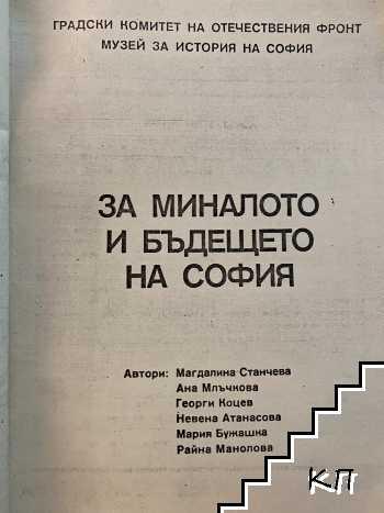 За миналото и бъдещето на София