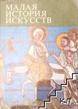 Малая история искусств: Искусство средних веков
