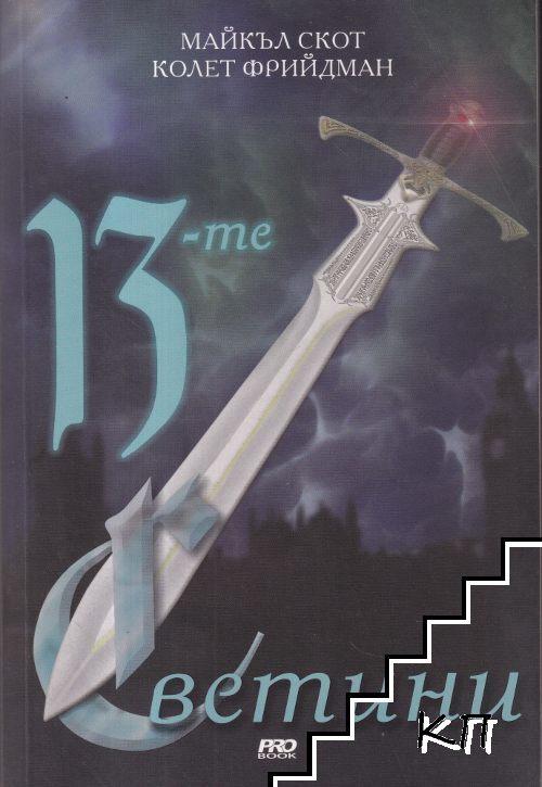 13-те светини