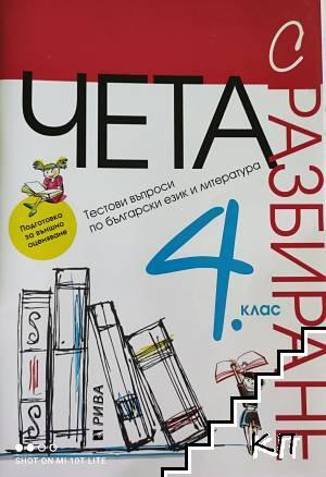 Чета с разбиране за 4. клас. Тестови въпроси по български език и литература