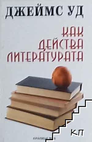 Как действа литературата