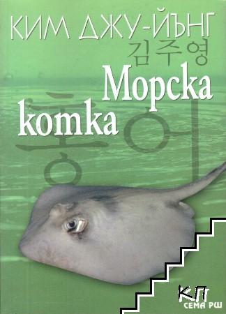 Морска котка