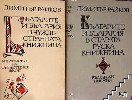 Българите и България в чуждестранната книжнина / Българите и България в старата руска книжнина