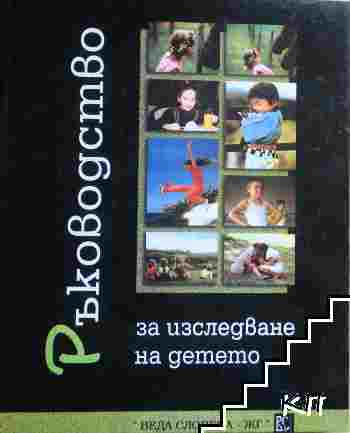 Ръководство за изследване на детето. Част 1: Психологически, педагогически и специално-педагогически аспекти
