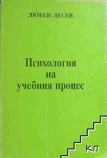 Психология на учебния процес