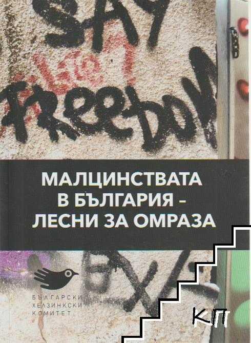 Малцинствата в България - лесни за омраза