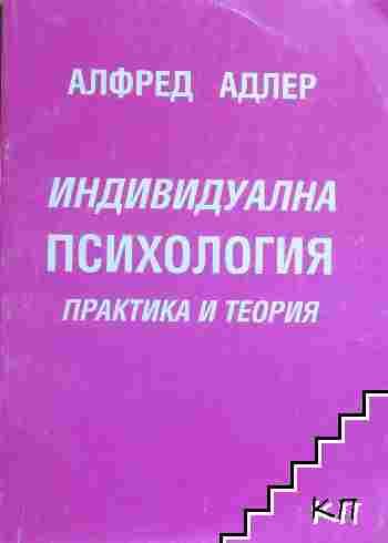 Индивидуална психология. Част 1-2