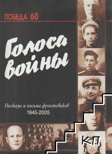 Голоса войны: Рассказы и письма фронтовиков 1945-2005