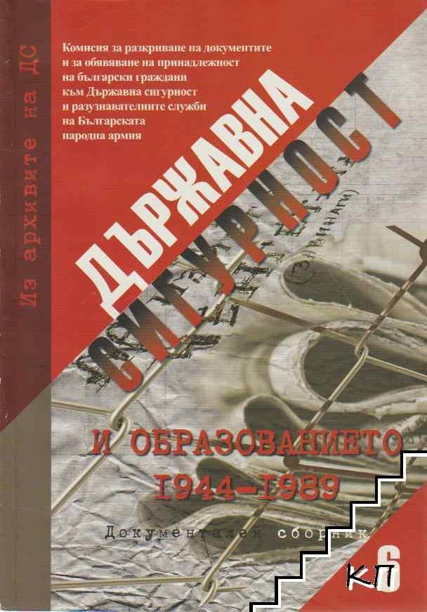 Държавна сигурност и образованието в България 1944-1989