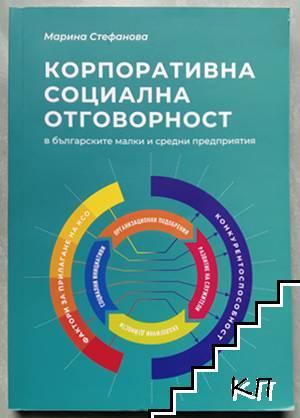Корпоративна социална отговорност в българските малки и средни предприятия