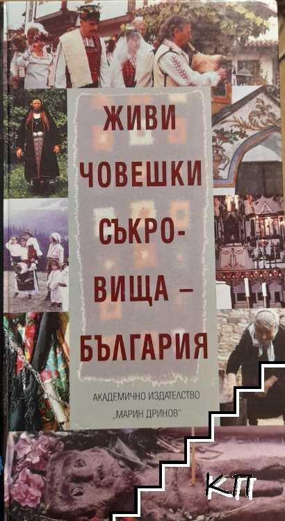 Живи човешки съкровища - България (Living Human Treasures - Bulgaria)