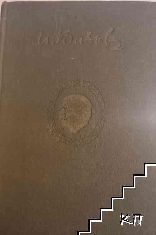 Събрани съчинения в двадесет тома. Том 20: Писма