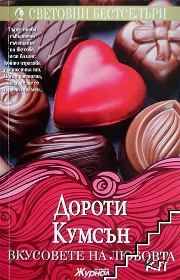 Вкусовете на любовта