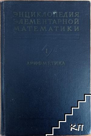 Энциклопедия элементарной математики. Книга 1: Арифметика