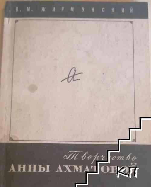 Творчество Анны Ахматовой