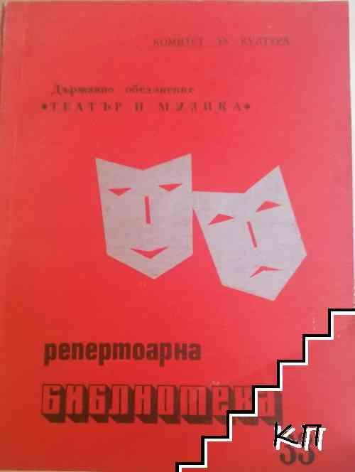 Репертоарна библиотека. Бр. 33 / 1978