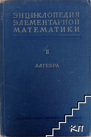 Энциклопедия элементарной математики. Книга 2: Алгебра